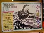 gekidanhokuiichido9kaikouen.jpg
