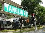 tanglinroad1.jpg